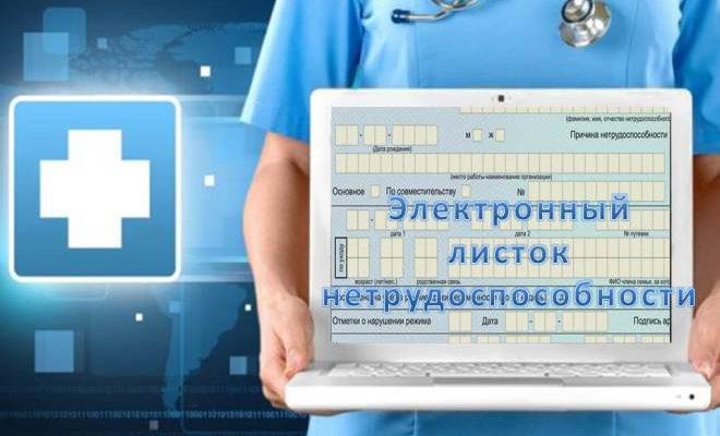 Больничный лист купить 2019 в Воскресенске