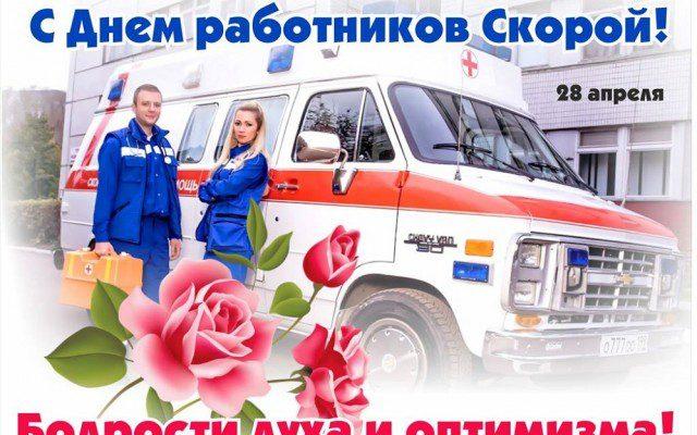 Российские медицинские праздники в 2027 году