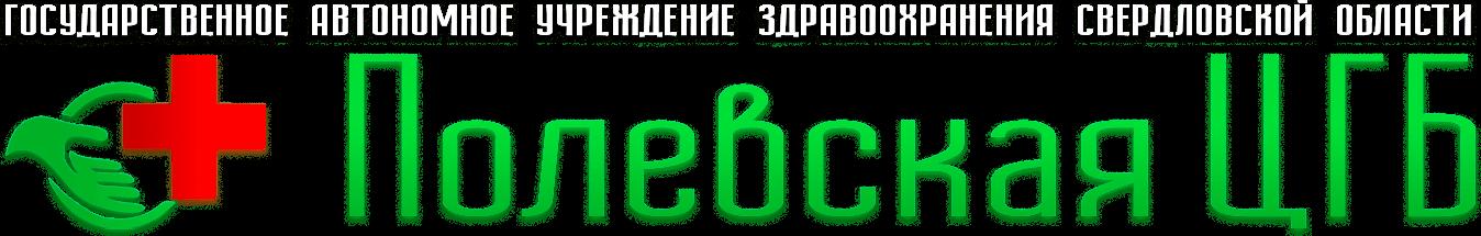 """ГАУЗ СО """"Полевская центральная городская больница"""""""